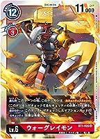 デジモンカードゲーム BT1-025 ウォーグレイモン (SR スーパーレア) ブースター NEW EVOLUTION (BT-01)