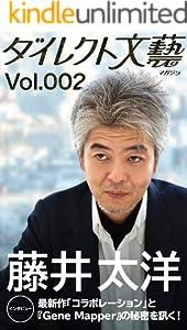 ダイレクト文藝マガジン 002号「藤井太洋インタビュー / KDPノウハウ本メッタ斬り!」