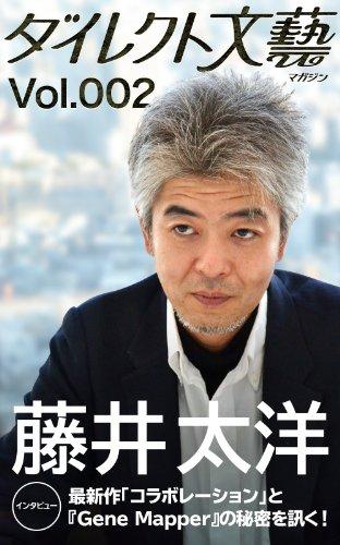 ダイレクト文藝マガジン 002号「藤井太洋インタビュー / KDPノウハウ本メッタ斬り!」の詳細を見る