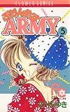 ぷりんせすARMY(5) (フラワーコミックス)