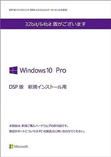 【Amazon.co.jp限定】 Microsoft Windows10 Pro 64bit 日本語版|DSP版|LANアダプター LGY-PCI-TXD 付き