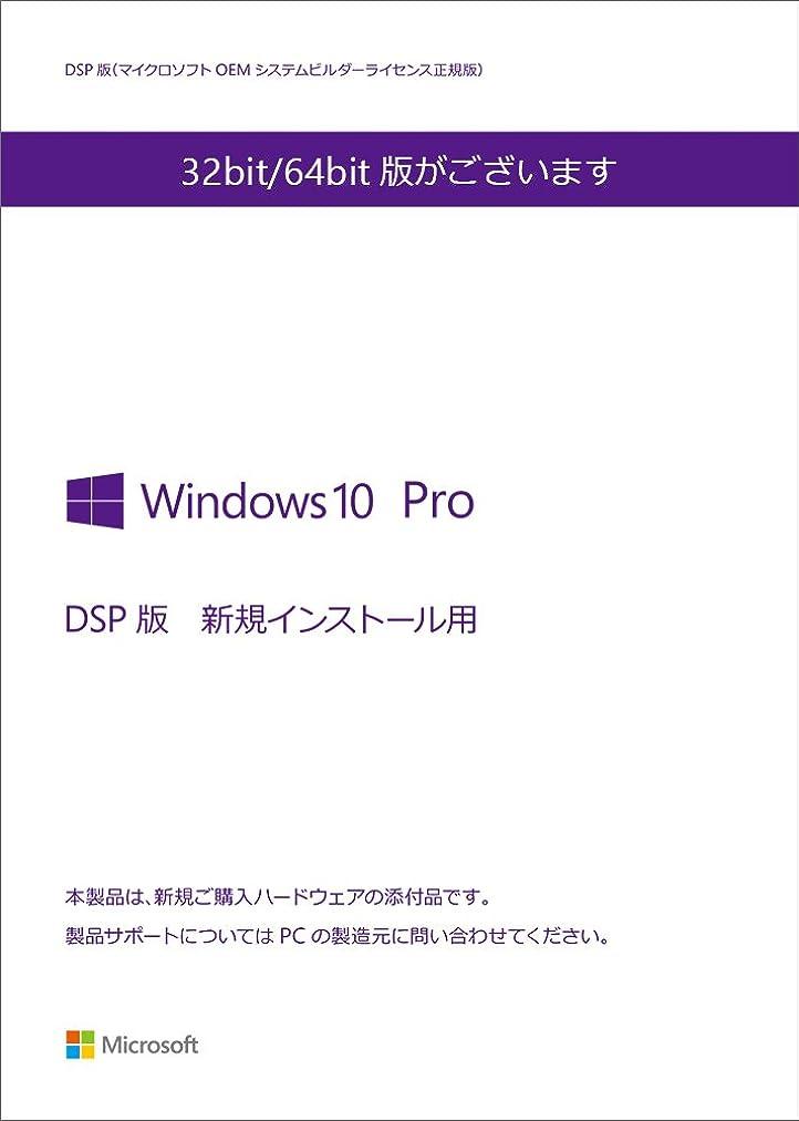 品揃えアシュリータファーマンマーカー【Amazon.co.jp限定】 Microsoft Windows10 Pro 32bit 日本語版 DSP版 LANアダプター LGY-PCI-TXD 付き