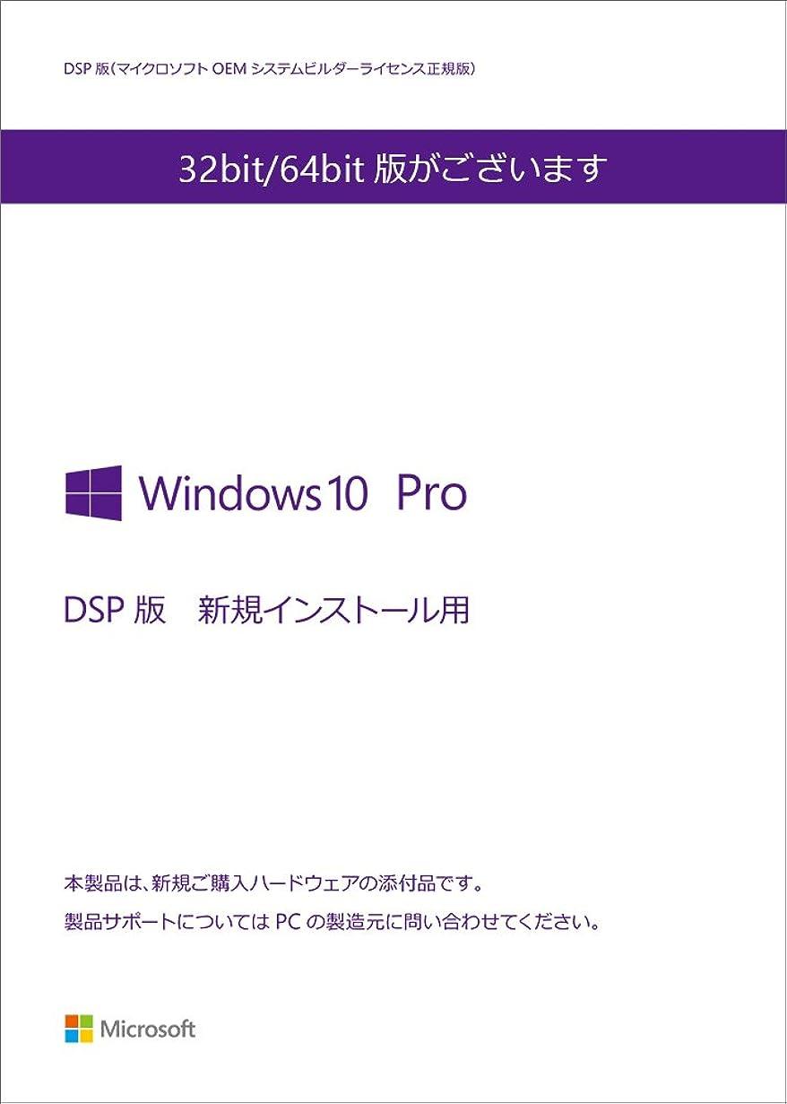 重要開発するフィルタ【Amazon.co.jp限定】 Microsoft Windows10 Pro 32bit 日本語版|DSP版|LANアダプター LGY-PCI-TXD 付き
