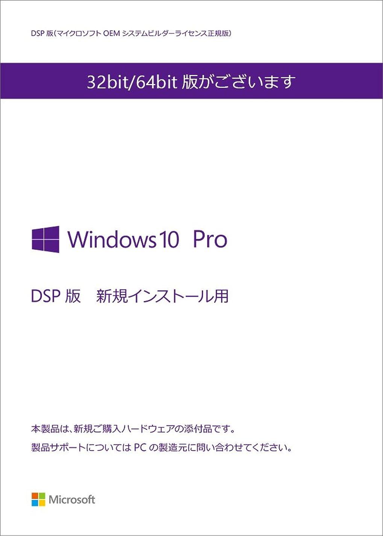 けん引レインコートデータ【Amazon.co.jp限定】 Microsoft Windows10 Pro 32bit 日本語版|DSP版|LANアダプター LGY-PCI-TXD 付き