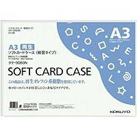 コクヨ ソフトカードケース(環境対応)軟質A3 10枚