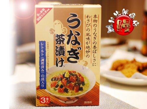うなぎ 茶漬け レトルト 本物の鰻わさびの風味(調理済み)具入り 3食分