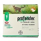 プロフェンダースポット 猫用 0.5~2.5kg 2ピペット【動物用医薬品】