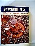 経営戦艦日立―日本式ボトム・アップの栄光 (1969年)