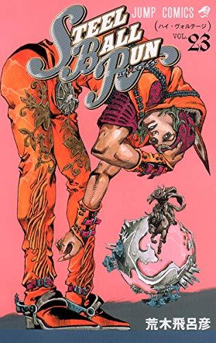 STEEL BALL RUN スティール・ボール・ラン 23 (ジャンプコミックス)(荒木 飛呂彦)