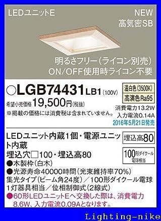 パナソニック ダウンライト LGB74431LB1