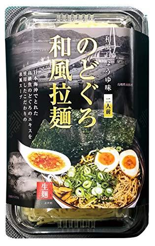 [ライフサービス] 島根県産 のどぐろ 和風 ラーメン しょうゆ 2食