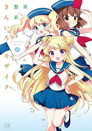 きんいろモザイク 9巻 (まんがタイムKRコミックス)