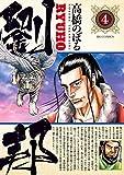 劉邦(4) (ビッグコミックス)