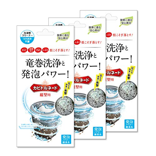 スマートマットライト 洗濯槽クリーナー カビトルネード 縦型用 3個セット