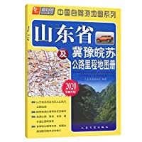 Shandong Province and Hebei Yu Wansu road atlas mileage (new update) (Other)