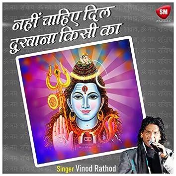 Nahi Chahiye Dil Dukhana Kisi Ka (Hindi Bhajan)