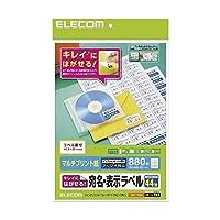 エレコム (まとめ) きれいにはがせる 宛名・表示ラベル EDT-TK44 (×5セット)