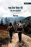 Ek Prem Aisa Bhi (Hindi Edition)