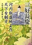 三好長慶―河内飯盛城より天下を制す