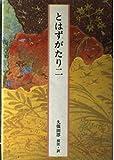 日本の古典―完訳〈39〉とはずがたり 2