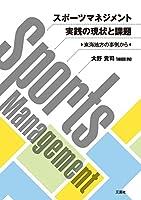 スポーツマネジメント実践の現状と課題 東海地方の事例から