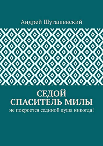 Седой спасительМилы: Непокроется сединой душа никогда! (Russian Edition)