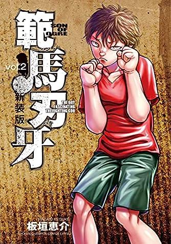 新装版 範馬刃牙 2 (2) (少年チャンピオン・コミックス・エクストラ)