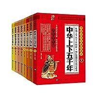 中小学生版 中华上下五千年 全8册