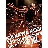 KIKKAWA KOJI 35th Anniversary Live TOUR (完全生産限定盤) (BD) [Blu-ray]