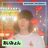 スーパーガール (Amazon Original)