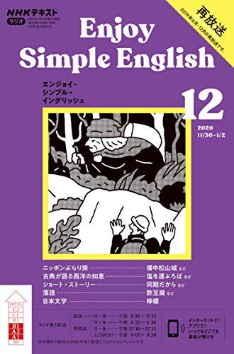 NHKラジオ エンジョイ・シンプル・イングリッシュ 2020年 12月号 [雑誌] (NHKテキスト)