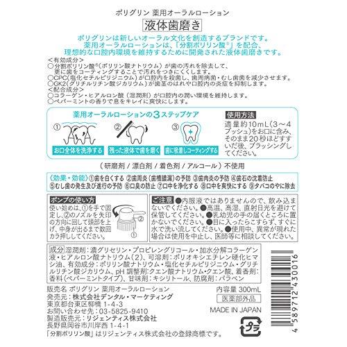 デンタル・マーケティング『POLYGRIN薬用オーラルローション(医薬部外品)』