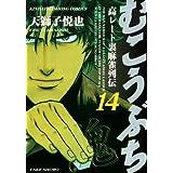 むこうぶち 高レート裏麻雀列伝 (14) (近代麻雀コミックス)