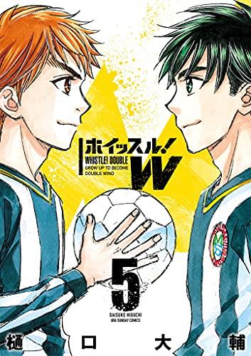 ホイッスル!W(5) (裏少年サンデーコミックス)