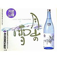 銀嶺月山 月山の雪 純米吟醸 1.8L【山形県/月山酒造】