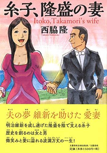 糸子、隆盛の妻 (文藝春秋企画出版)の詳細を見る