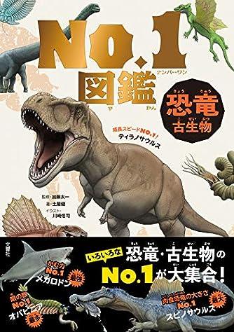 恐竜・古生物 No.1図鑑