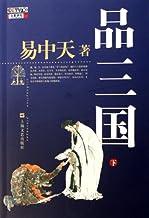 Savoring the Three Kingdoms-(II) (edição chinesa)