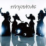 キテレツメンタルワールド(初回限定盤)(DVD付) - 東京ゲゲゲイ, 東京ゲゲゲイ
