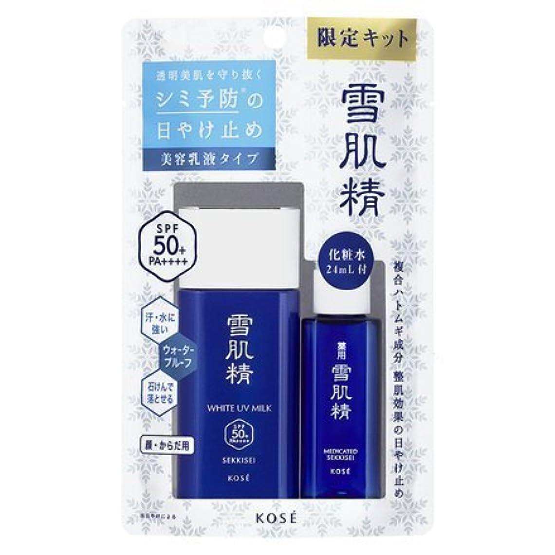 麻痺ラップ酒限定発売 コーセー 雪肌精 ホワイト UV ミルク キット