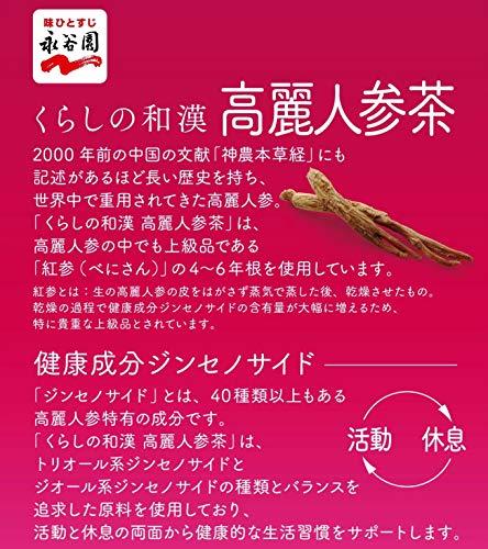 永谷園『くらしの和漢高麗人参茶はちみつレモンブレンド』