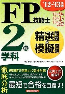 FP技能士2級学科精選問題&模擬問題〈'12~'13年版〉