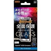 レイアウト Xperia XZ2 Compact用ガラスフィルム 3D 9H 全面保護 ブルーライトカット シルバー RT-RXZ2CORFG/MS