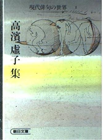 高浜虚子集 (朝日文庫―現代俳句の世界)
