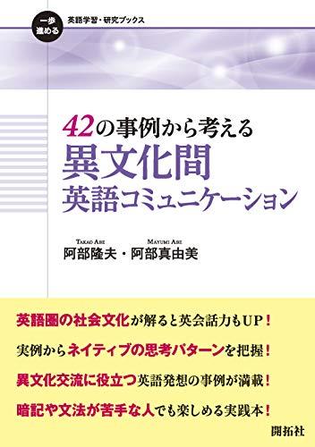 42の事例から考える 異文化間英語コミュニケーション (一歩進める英語学習・研究ブックス)