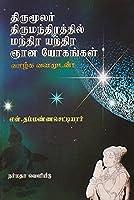 Thirumoolar Thirumanthirathil Manthira Yanthira Gnana Yogangal