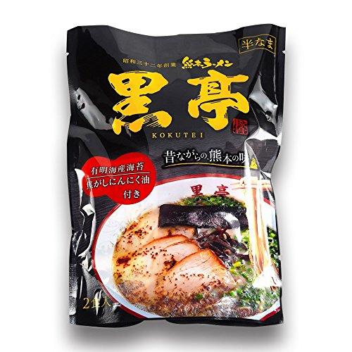 黒亭 とんこつラーメン 2食袋 焦がしにんにく油 (黒マー油)香る 昔ながらの熊本の味 行列ができる老舗 九州 ご当地ラーメン お取り寄せ