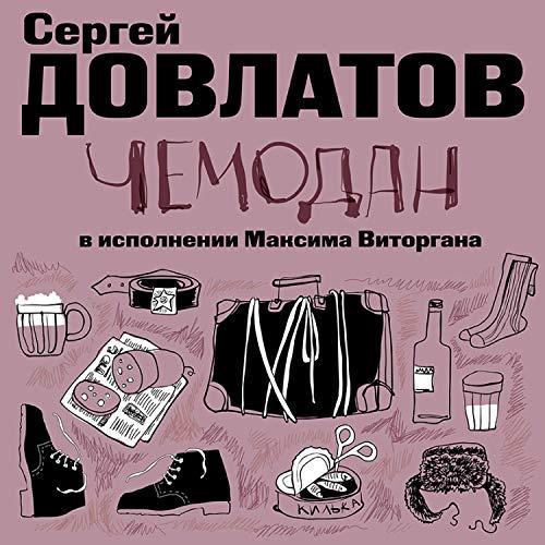 Couverture de Чемодан