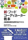 新・フードコーディネーター教本2020: 3級資格認定試験対応テキスト 日本フードコーディネーター協会