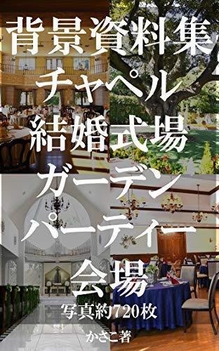 背景資料集「チャペル・結婚式場・ガーデン・パーティー会場」トレス・加工OK